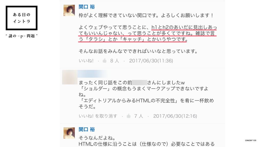 """あ る 日 の イ ン ト ラ """" 謎 の < p > 問 題 """" 135"""