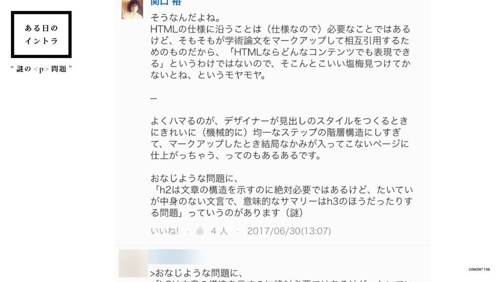 """あ る 日 の イ ン ト ラ """" 謎 の < p > 問 題 """" 136"""