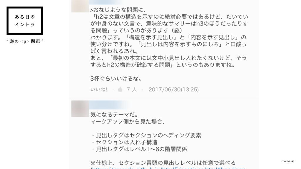 """あ る 日 の イ ン ト ラ """" 謎 の < p > 問 題 """" 137"""