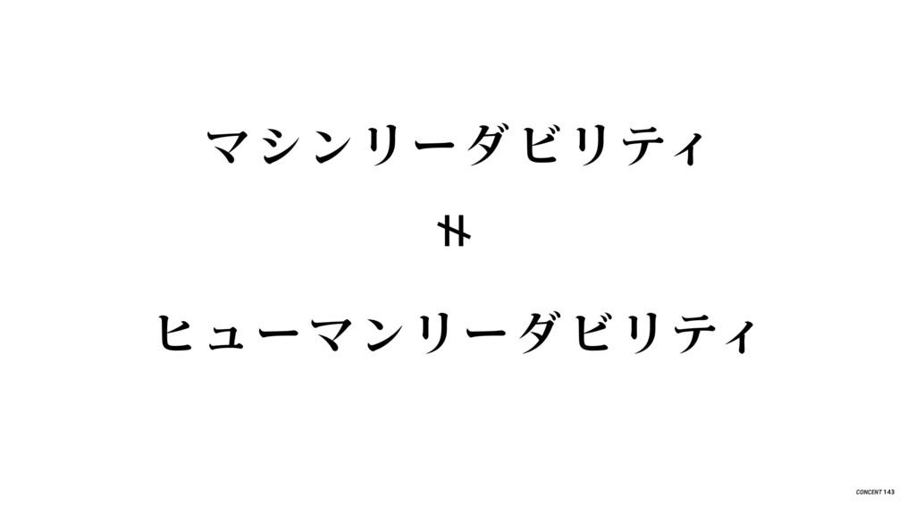 マシンリーダビリティ ヒューマンリーダビリティ ≠ 143