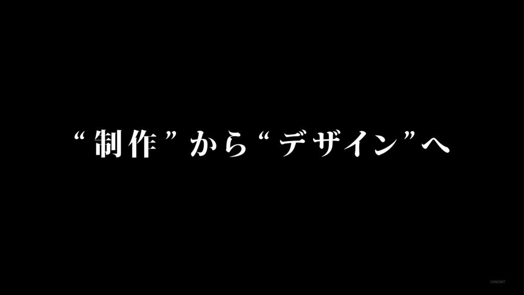 """"""" 制 作 """" から """" デ ザイン"""" へ 162"""