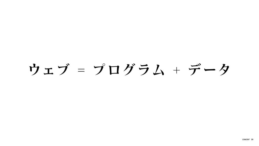ウェブ = プログラム + データ 20