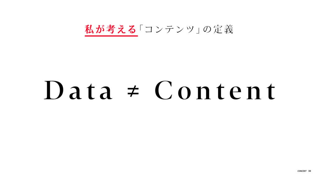 Da t a ≠ Con t en t 私が 考える 「コンテンツ」 の定 義 30