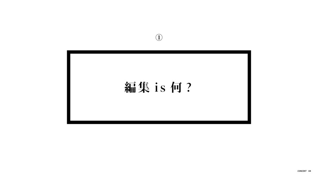 編 集 i s 何? ① 44