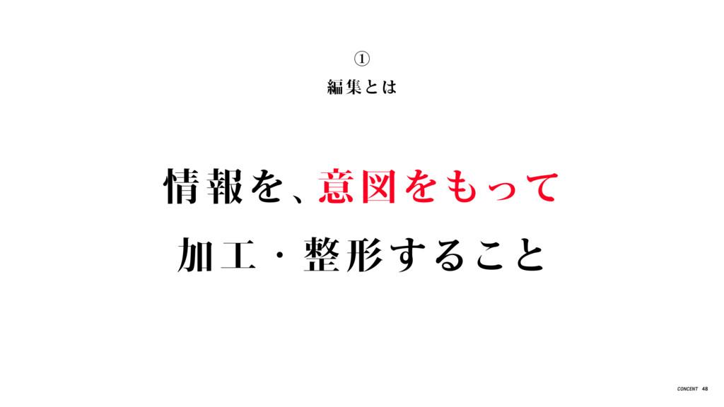 情 報を、 意図をもって 加 工・整 形 すること 編 集とは ① 48