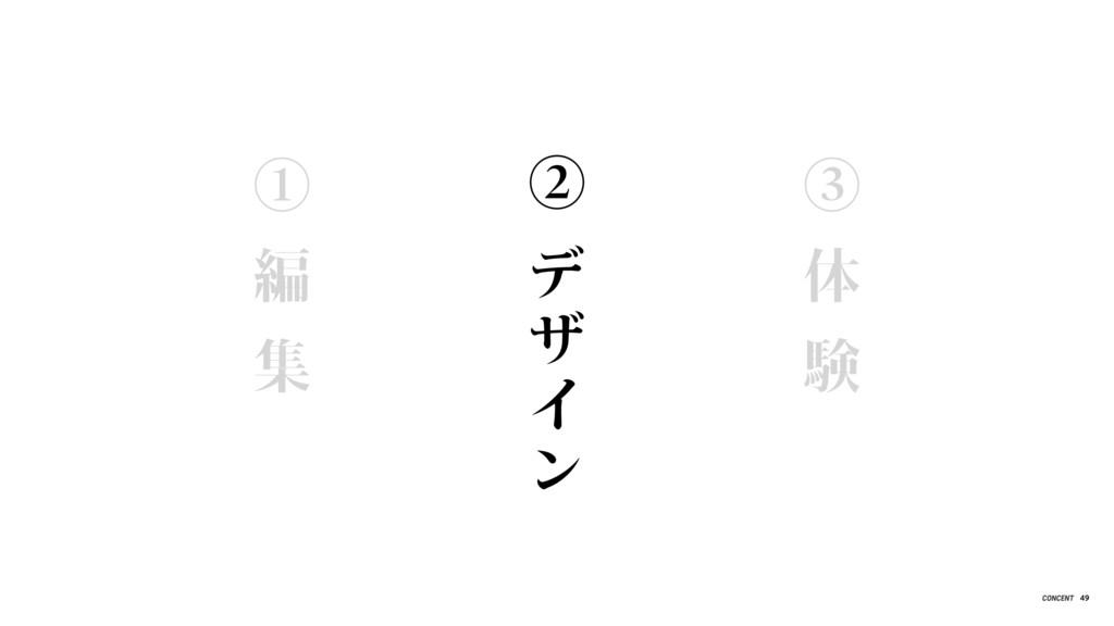 ① 編 集 ② デ ザ イ ン ③ 体 験 49