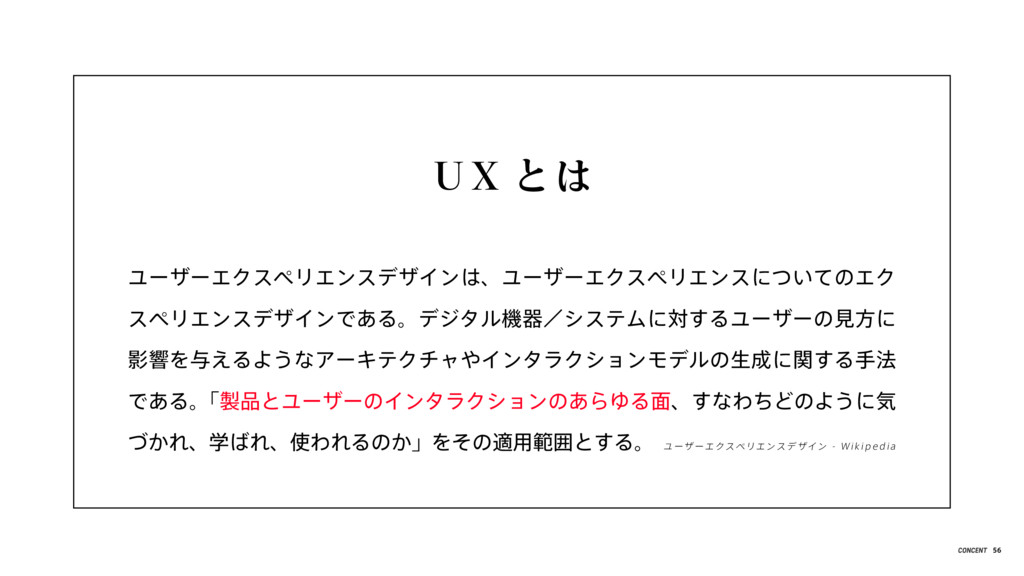 ユーザーエクスペリエンスデザインは、ユーザーエクスペリエンスについてのエク スペリエンスデザイ...