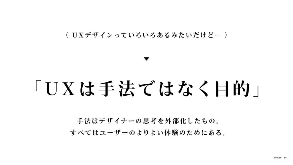 ( U X デ ザ インっていろいろあるみたいだけど… ) 手 法はデ ザ イナーの思 考を外...