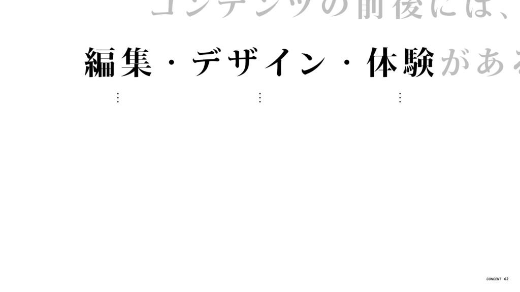 """"""" コンテンツの前 後には、 編 集・デ ザ イン・体 験 がある … … … 62"""