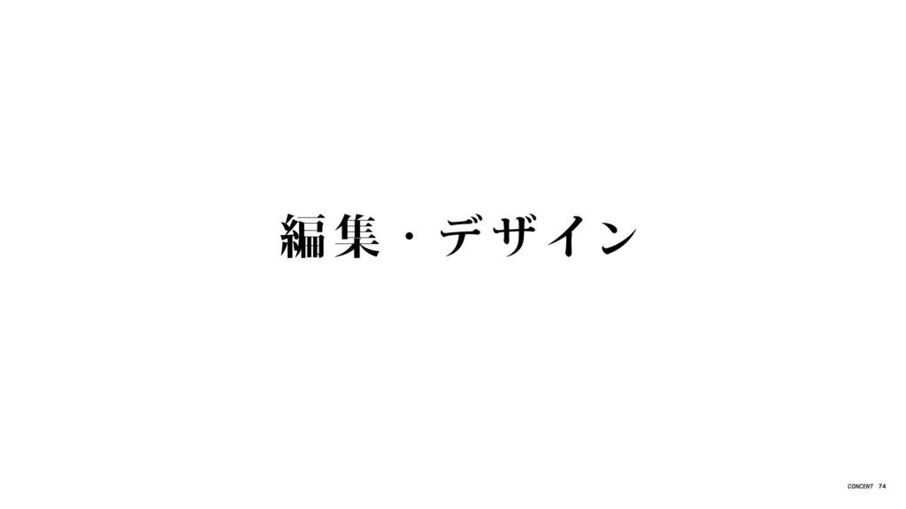 編 集・デ ザ イン 74