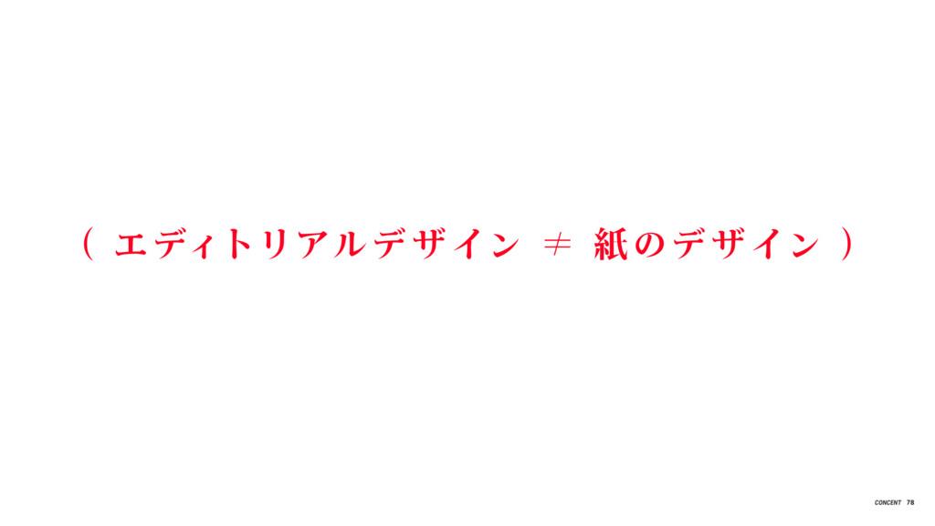 ( エディトリアル デ ザ イン ≠ 紙のデ ザ イン ) 78