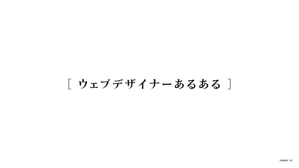 [ ウェブデ ザイナーあるある ] 87