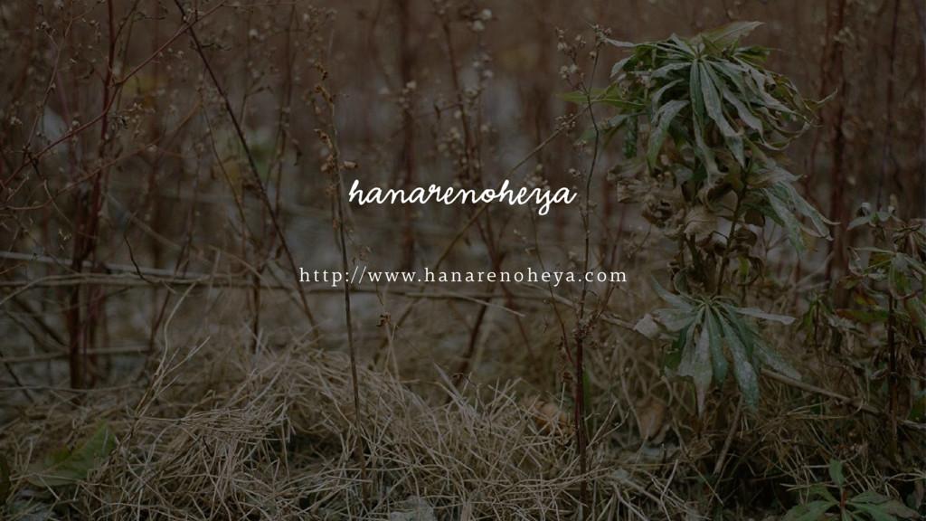 h ttp://w w w.hanarenohey a.c om 10