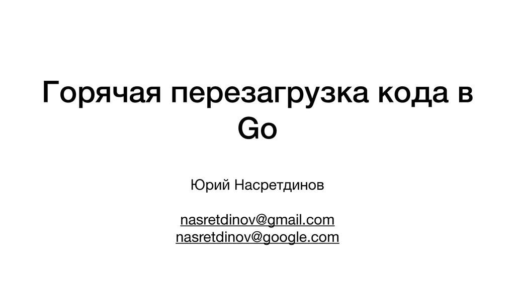 Горячая перезагрузка кода в Go Юрий Насретдинов...