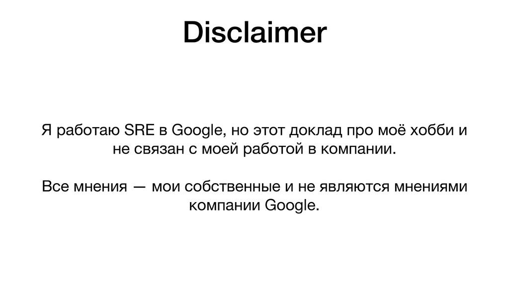 Я работаю SRE в Google, но этот доклад про моё ...