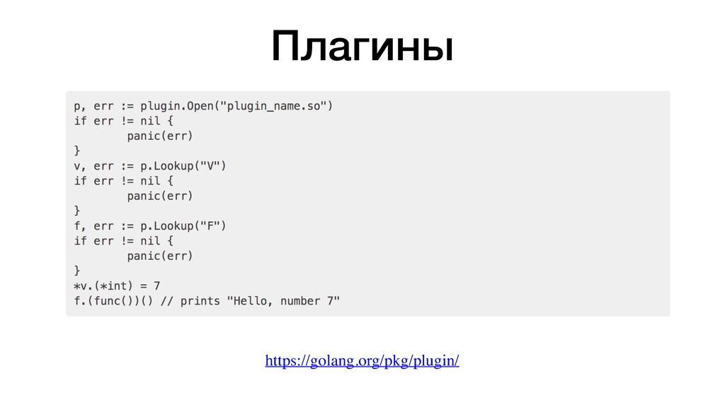 Плагины https://golang.org/pkg/plugin/