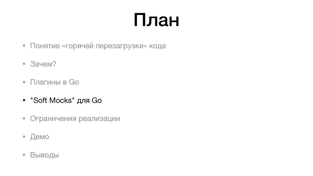 План • Понятие «горячей перезагрузки» кода  • З...