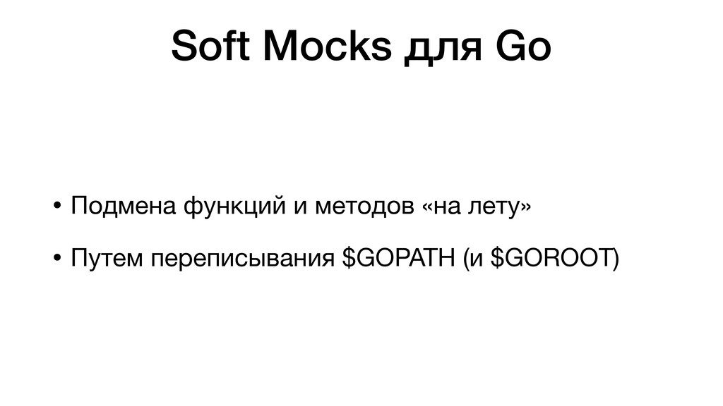 Soft Mocks для Go • Подмена функций и методов «...