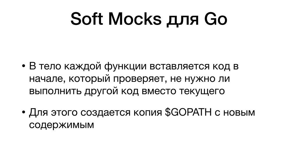 Soft Mocks для Go • В тело каждой функции встав...