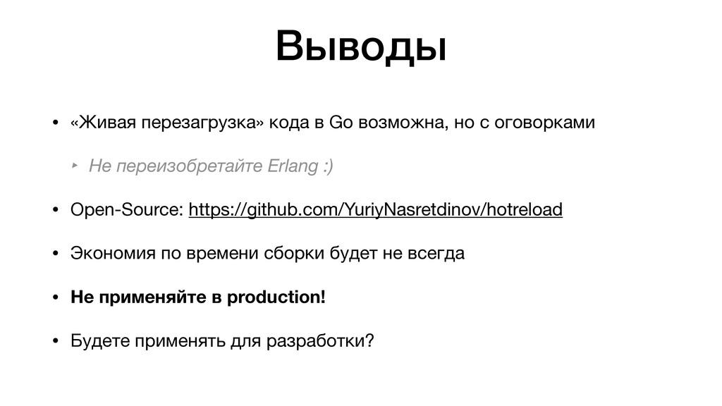 Выводы • «Живая перезагрузка» кода в Go возможн...