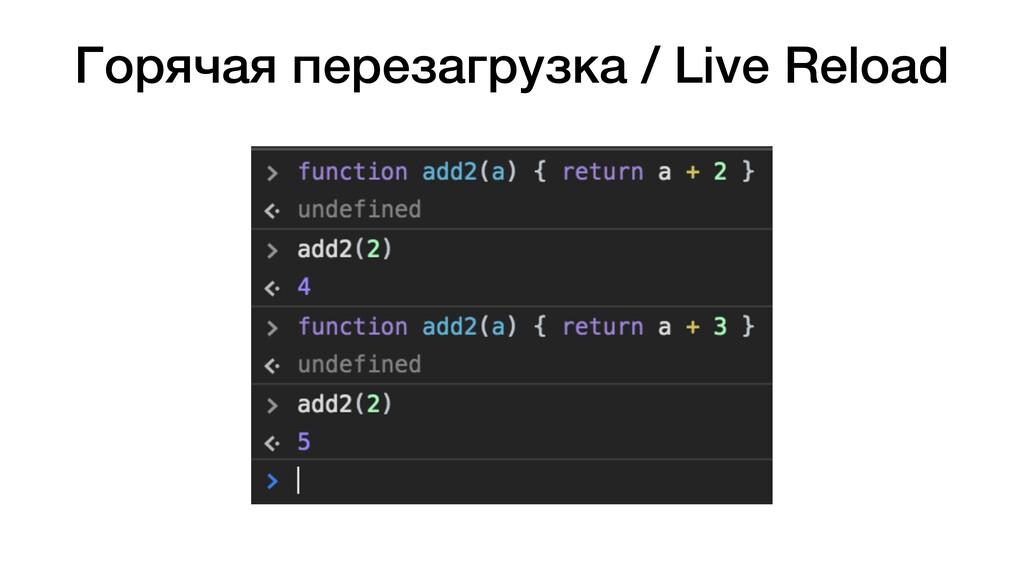 Горячая перезагрузка / Live Reload