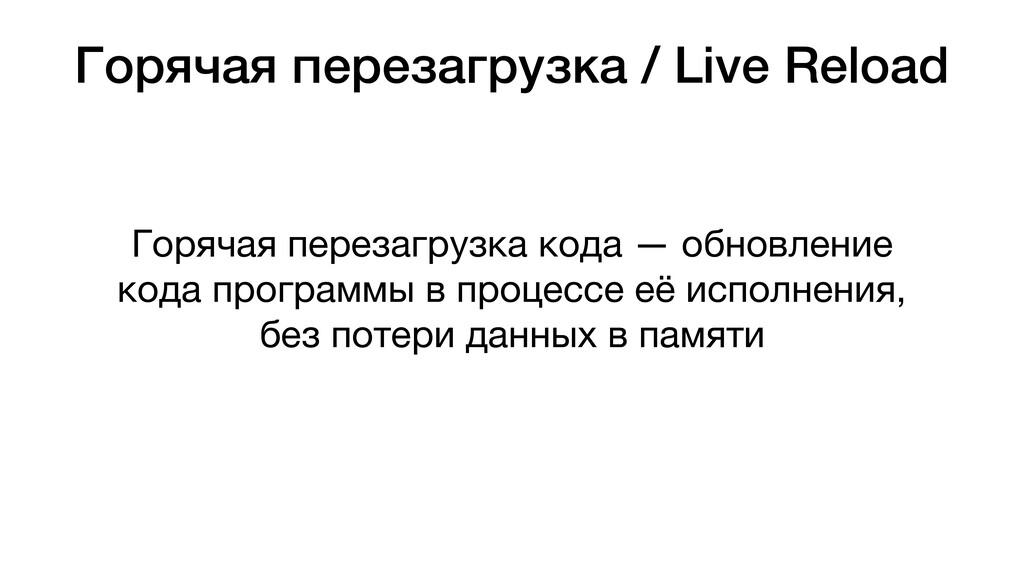 Горячая перезагрузка / Live Reload Горячая пере...