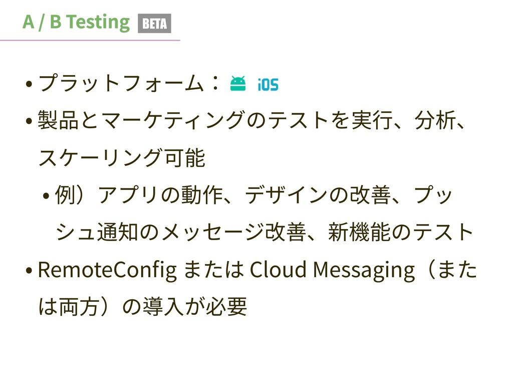 • プラットフォーム: • 製品とマーケティングのテストを実⾏、分析、 スケーリング可能 • ...