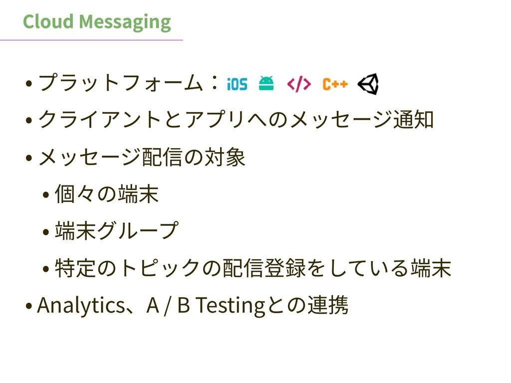 • プラットフォーム: • クライアントとアプリへのメッセージ通知 • メッセージ配信の対象 ...