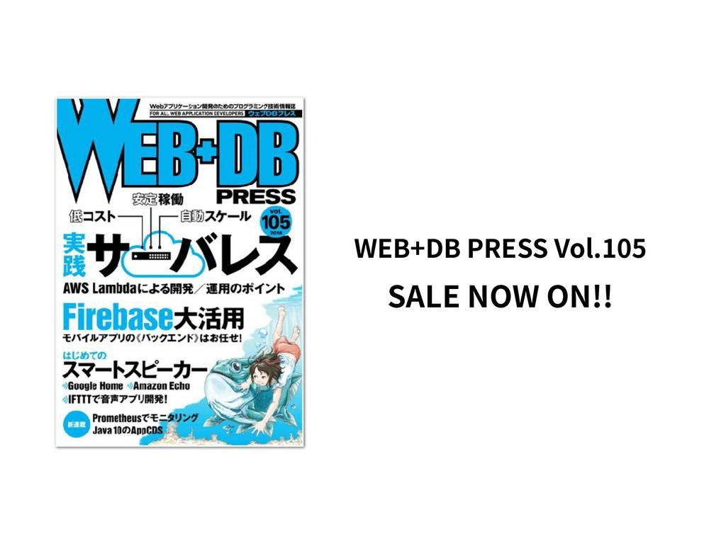 WEB+DB PRESS Vol.105 SALE NOW ON!!