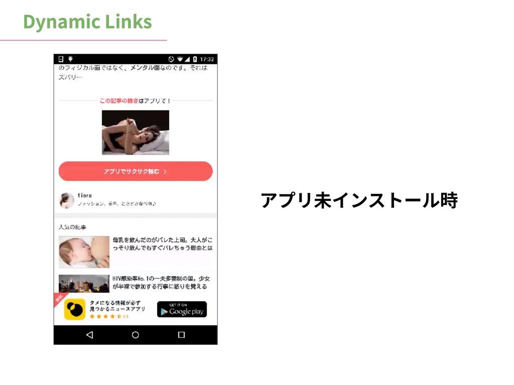 Dynamic Links アプリ未インストール時