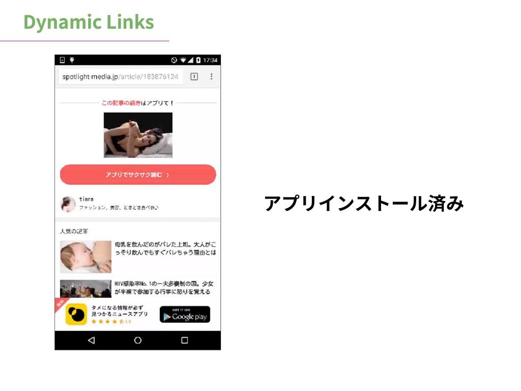Dynamic Links アプリインストール済み
