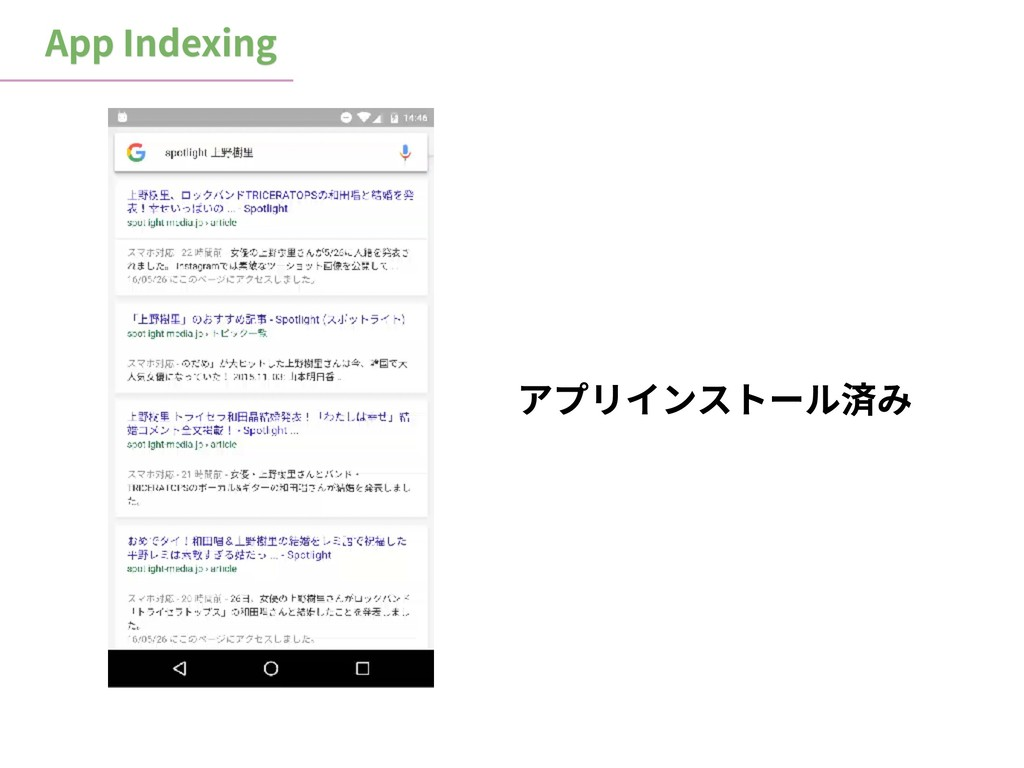 App Indexing アプリインストール済み
