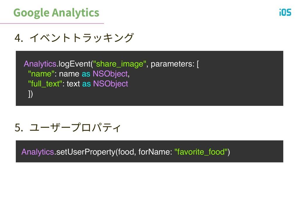 """4. イベントトラッキング Analytics.logEvent(""""share_image"""",..."""
