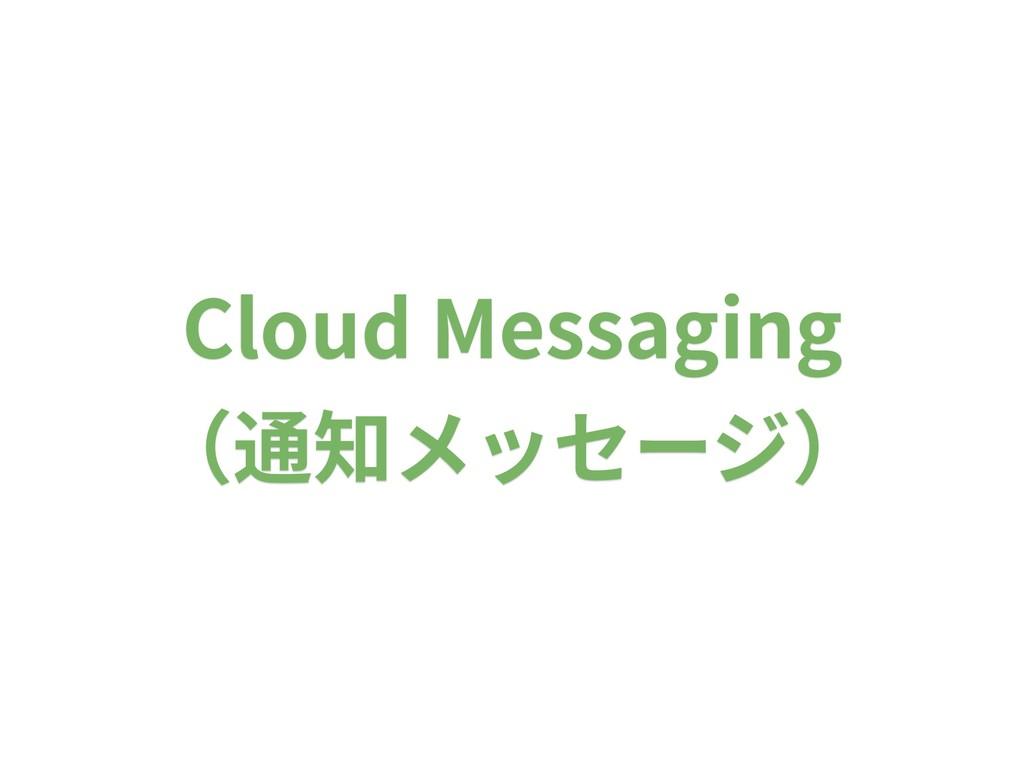 Cloud Messaging (通知メッセージ)