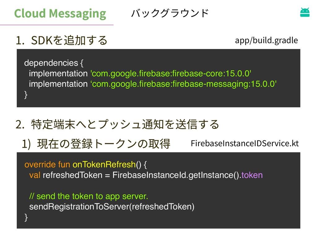 Cloud Messaging バックグラウンド dependencies { impleme...