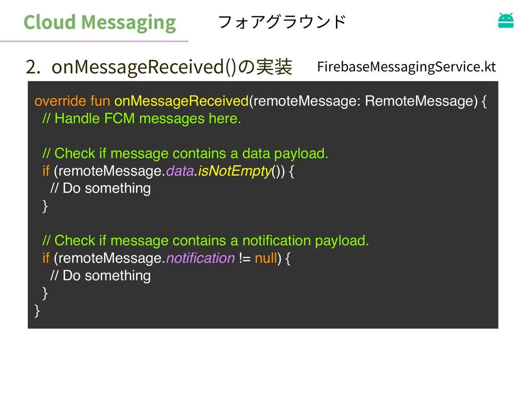 Cloud Messaging フォアグラウンド override fun onMessage...