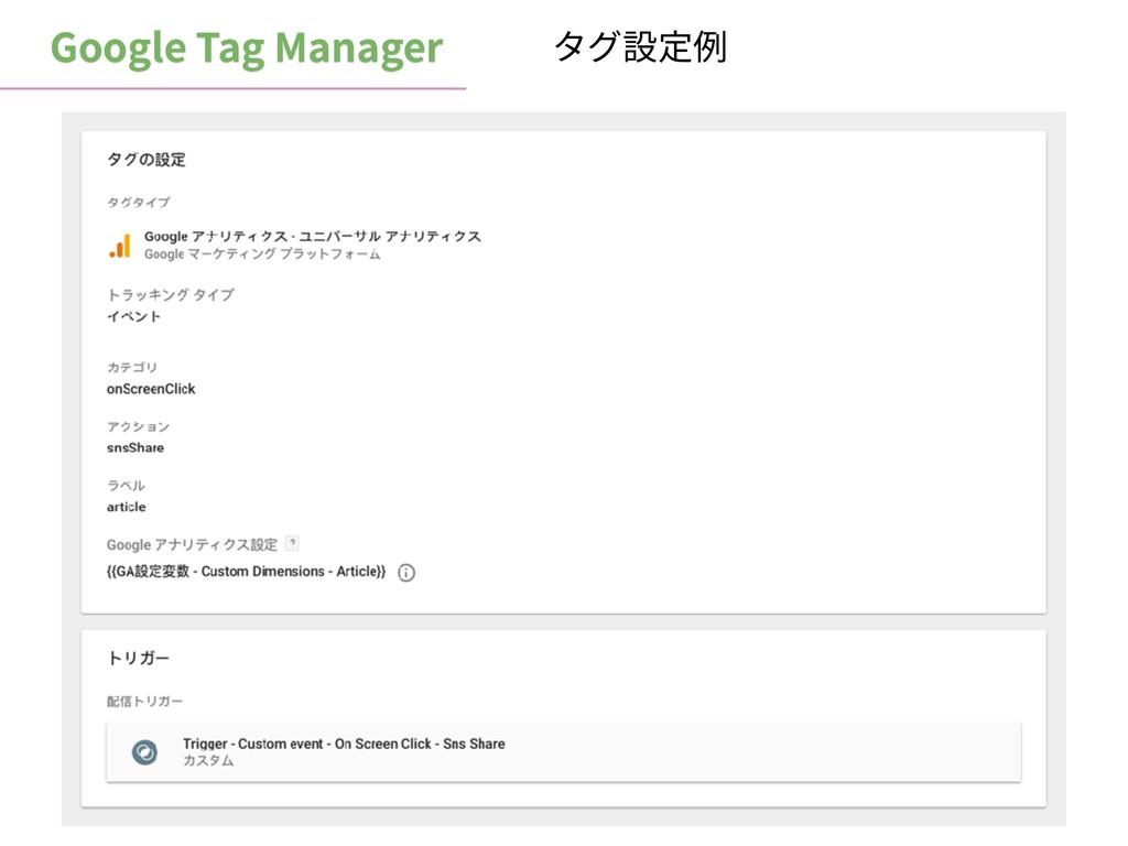 Google Tag Manager タグ設定例