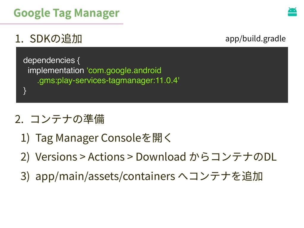 dependencies { implementation 'com.google.andro...