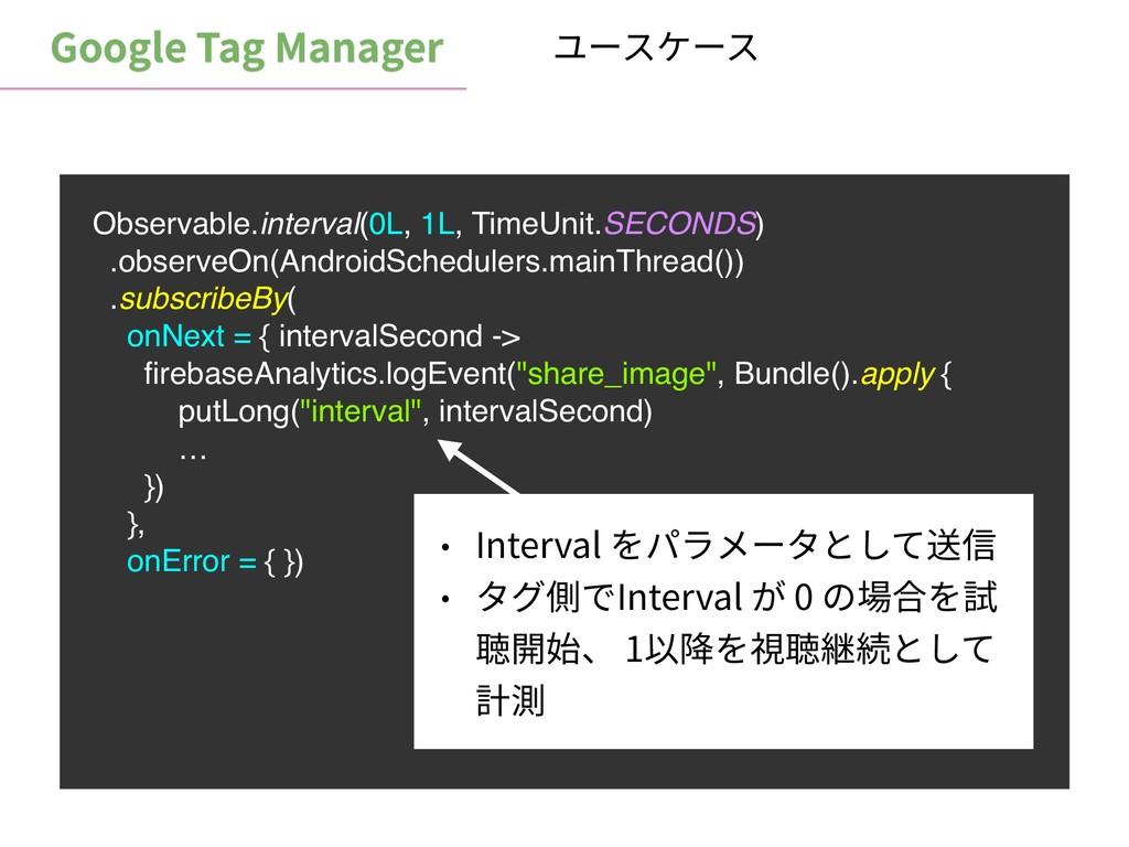 Google Tag Manager ユースケース Observable.interval(0...