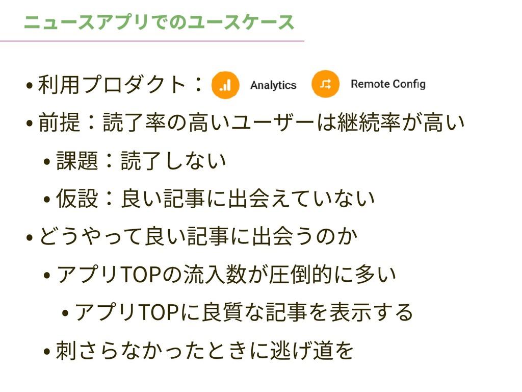 ニュースアプリでのユースケース • 利⽤プロダクト: • 前提:読了率の⾼いユーザーは継続率が...