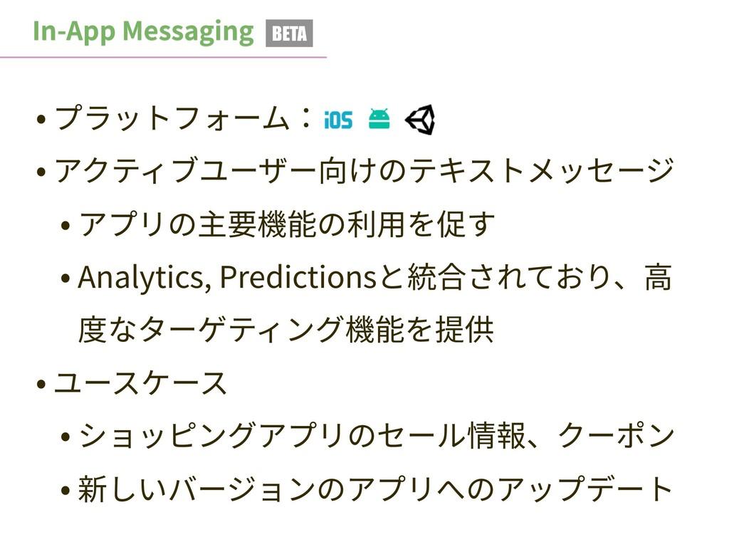 • プラットフォーム: • アクティブユーザー向けのテキストメッセージ • アプリの主要機能の...