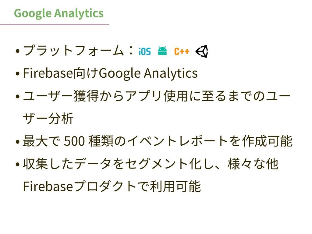 • プラットフォーム: • Firebase向けGoogle Analytics • ユーザー...