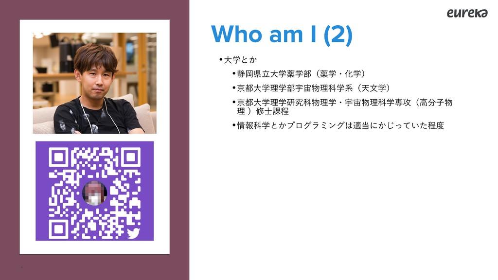 Who am I (2) •&  •$5&3.3 •+&4.'...