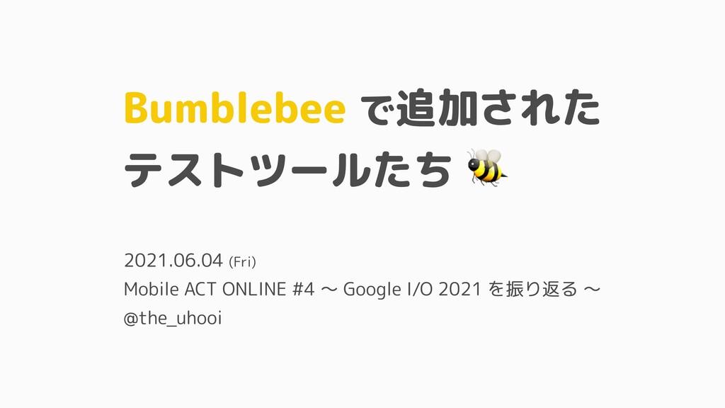2021.06.04 (Fri)  Mobile ACT ONLINE #4 〜 Google...