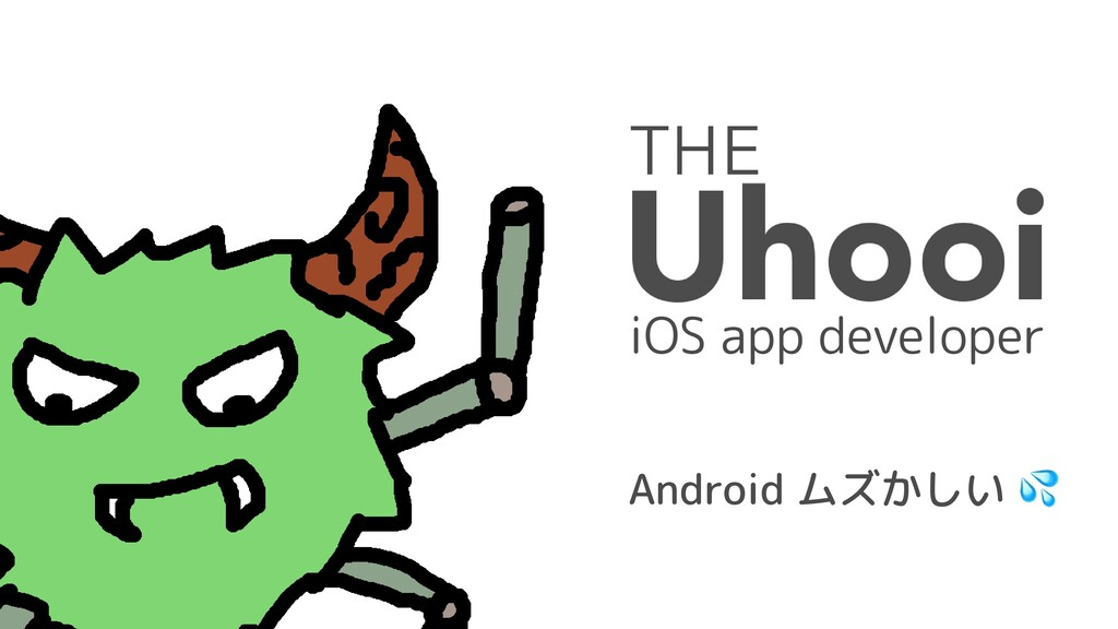 iOS app developer Android ムズかしい
