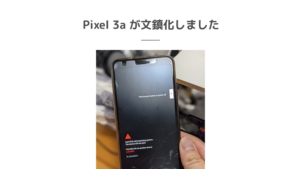 Pixel 3a が文鎮化しました