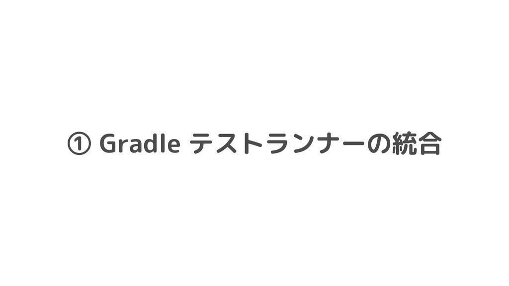 ① Gradle テストランナーの統合