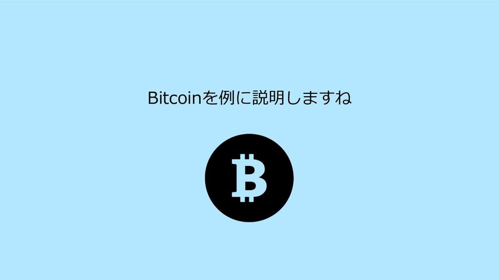 Bitcoinを例に説明しますね