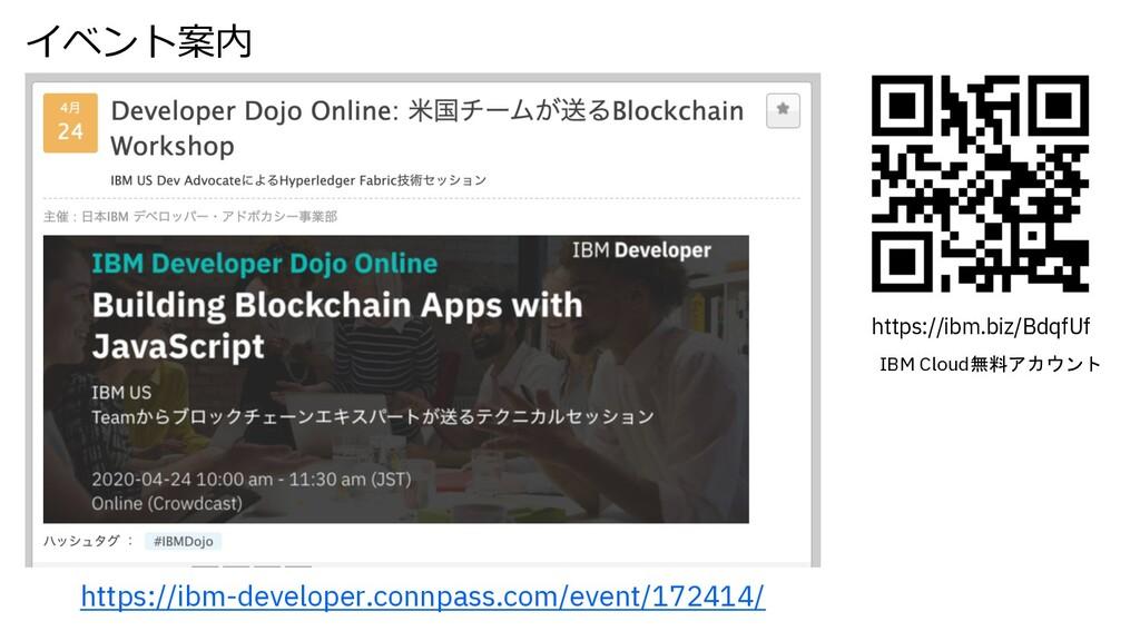 イベント案内 https://ibm-developer.connpass.com/event...