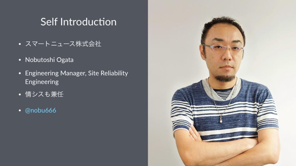 Self Introduc.on • εϚʔτχϡʔεגࣜձࣾ • Nobutoshi Oga...